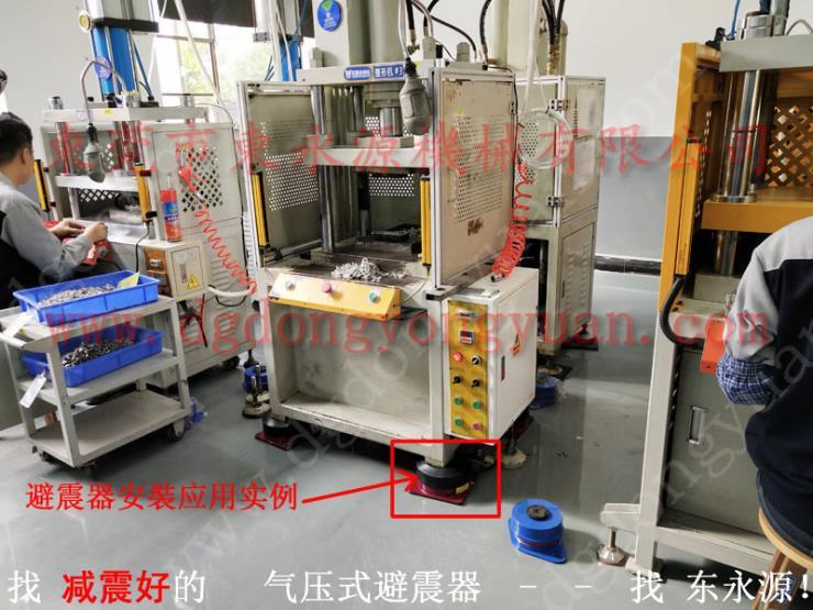 機器搬上樓用的防震器,紙盒自動沖切機防震墊