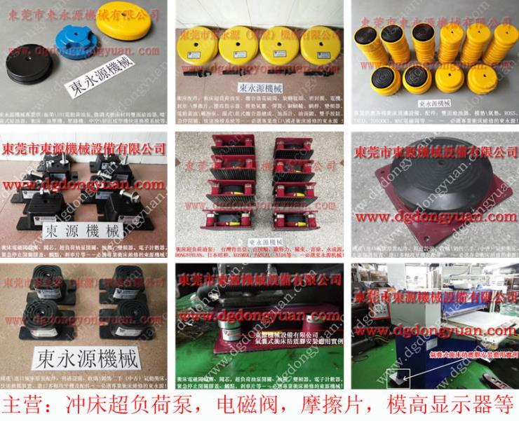 防震好的减振垫, 3M标签模切机防震脚