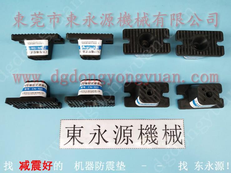 高速缝绗机减震器避震垫,模切机减震垫 选锦德莱