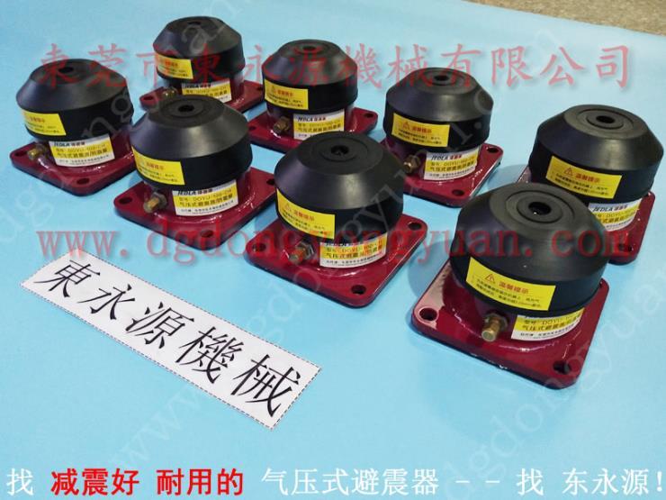 油压机安装气垫减震器防震装置,模切机减震垫 找东永源
