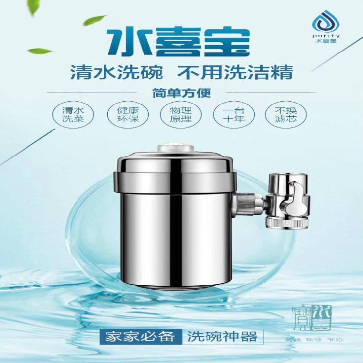 水喜宝官方代理水喜宝使用方法跟原理