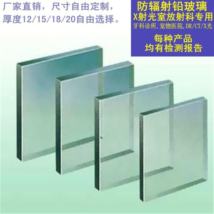 医院防辐射专用防辐射铅玻璃观察窗2.3.4.铅当量铅玻璃