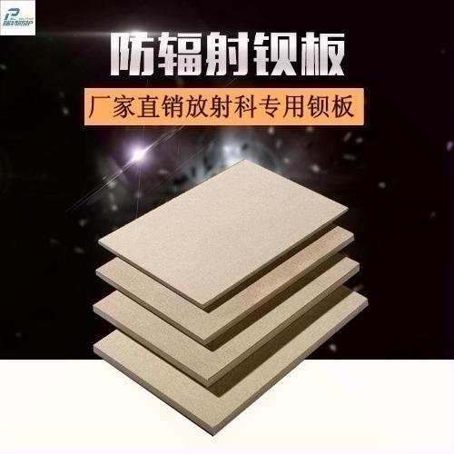 厂家直销防辐射硫酸钡板墙体防护专用钡板