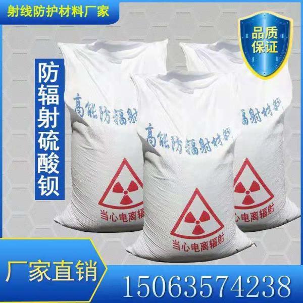 厂家直销防辐射涂料硫酸钡硫酸钡板