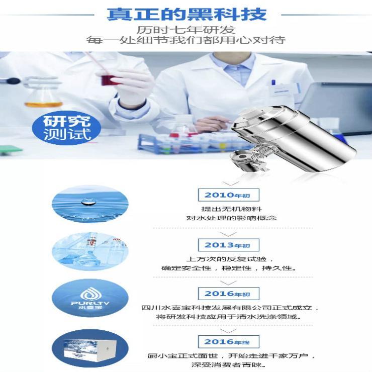 惠州市水喜宝特约代理水喜宝类似功能产品