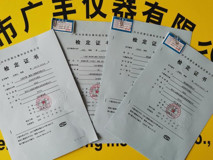 深圳沙井全站仪、水准仪、经纬仪、GPS检定标检证书