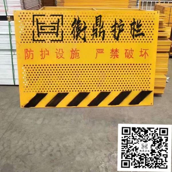 推荐:工地施工护栏厂家 中冶基坑护栏定制安平陆河县