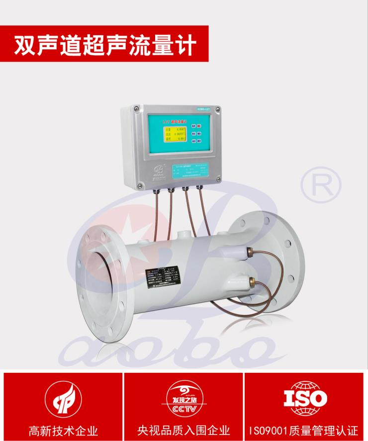超声流量计DN1200大口径供回水流量控制