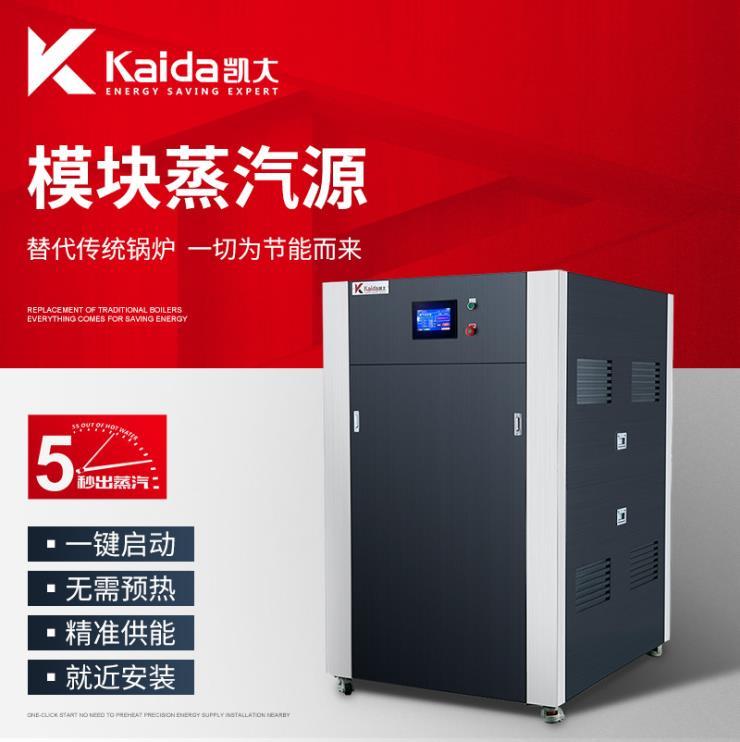 蒸汽源機 模塊爐廠家 燃氣蒸汽鍋爐-Kaida凱大蒸汽源