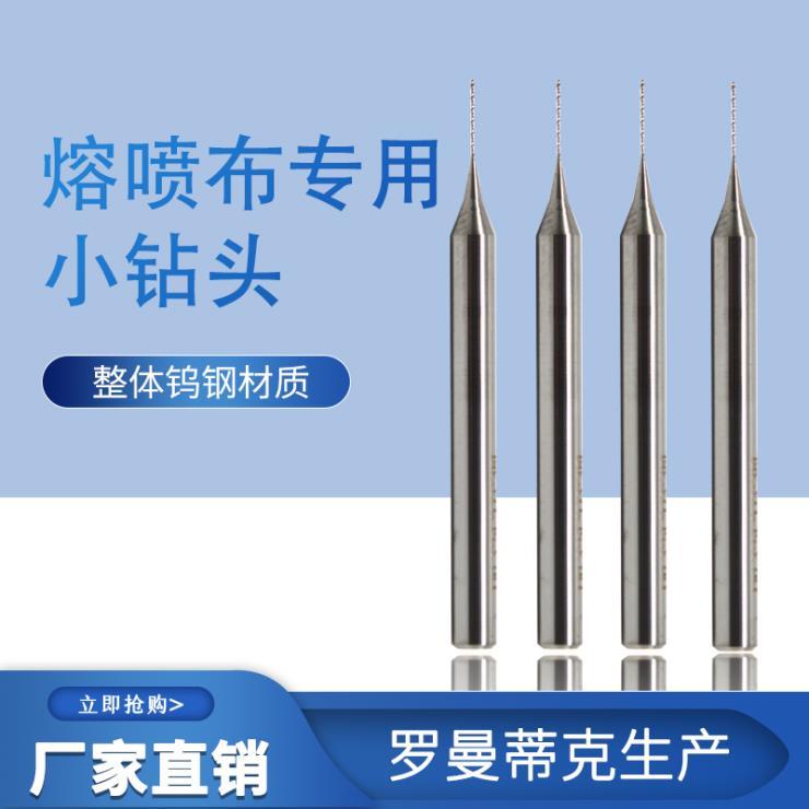 硬质合金钻头 钨钢钻头 喷丝板加工用微钻