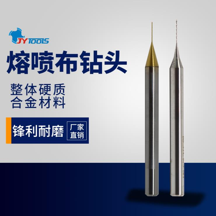 罗曼蒂克生产钨钢钻头 全自动生产钻头 精准耐磨