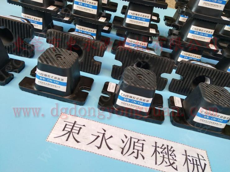 模切机用避震器隔振脚,设备用减震好地板垫 找东永源