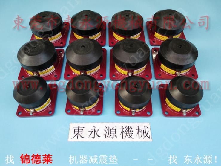 油压机隔振器减振脚,二楼CNC机床防震脚 找东永源