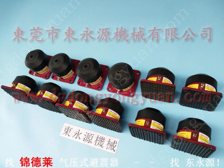 楼上机械隔振用的防震装置 气压式防震机械脚 选锦德莱