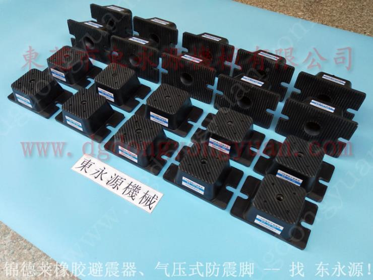 模切机减震垫减振脚,振动试验仪器减震垫 找东永源