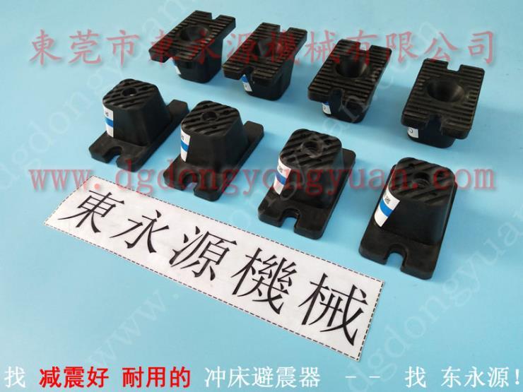 模切机减震垫减震器,油压冲压机防震脚 找东永源