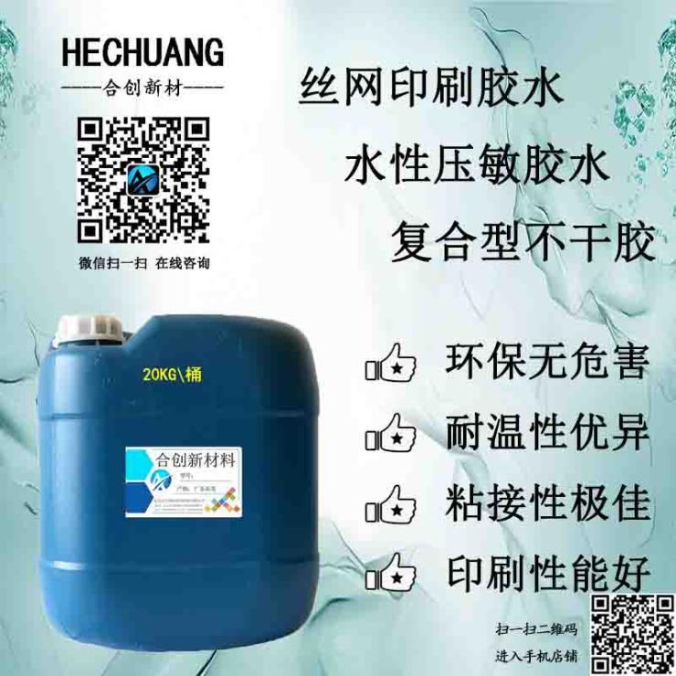 水性压敏胶 丙烯酸压敏胶 水性聚氨酯压敏胶