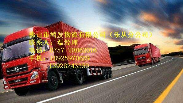 龙江到惠州物流公司-天天发车