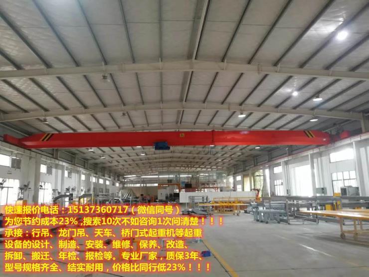 保定定興3t行吊制造廠商,20噸航吊天車,3t行吊廠