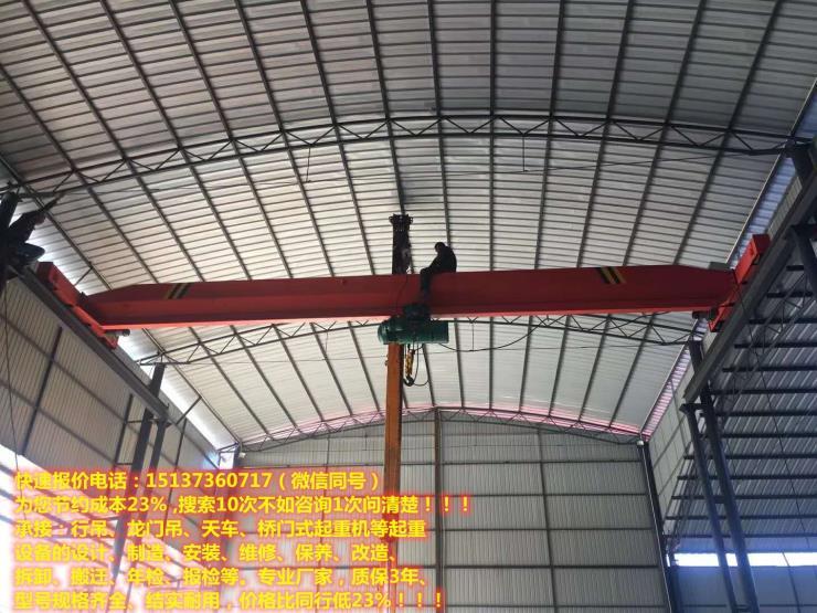 贵阳清镇32t航吊机械厂,航吊设备,80吨室内行吊