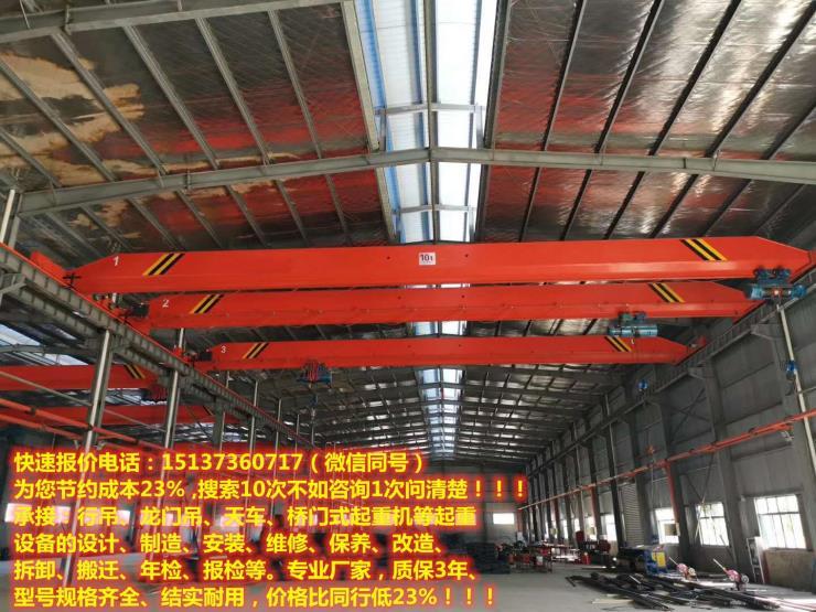 娄底16顿地轨航吊,天车价格,80吨车间航吊