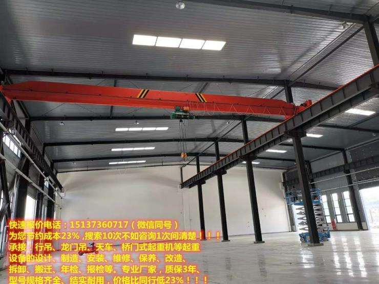 义乌10吨航车生产厂家,航吊设备,100吨行车在亚博能安全取款吗