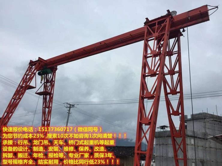 新鄉天車,滄州行車,西安龍門吊,30噸集裝箱門吊價格