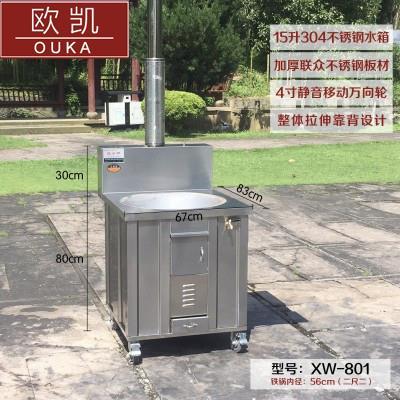 欧琳凯萨XW801柴火灶