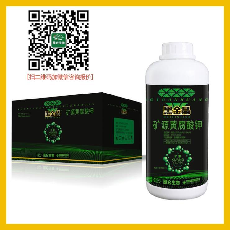 黄腐酸钾作用,厂家直供矿源黄腐酸钾