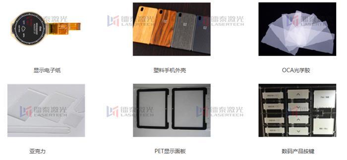FPC激光裁剪机 线路板激光裁图设备 柔性电路板