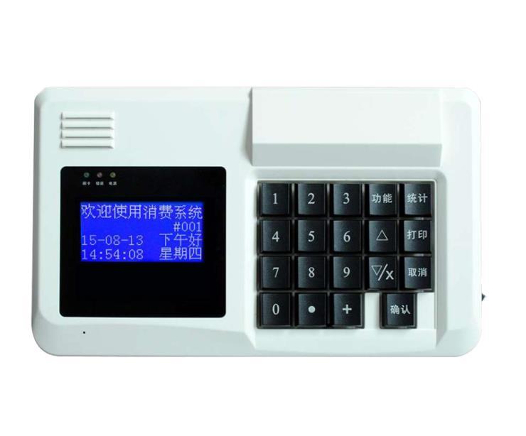 32位挂式消费机,消费系统、充值系统