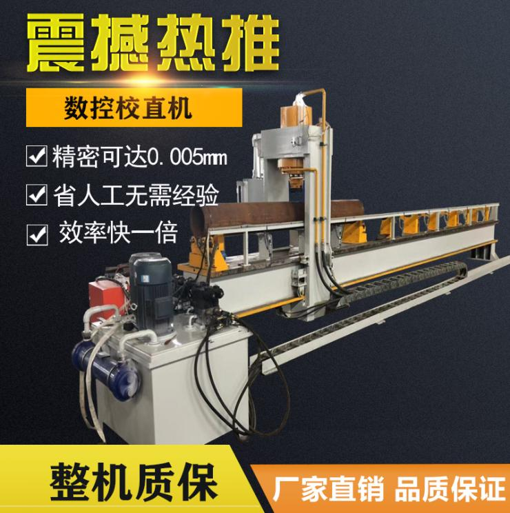 管材矫直机自动圆钢钢管数控校直机