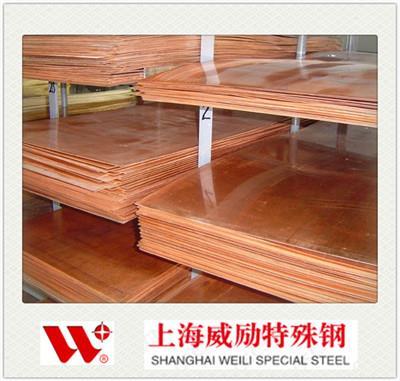 CuZn22Al鋁黃銅電極銅材詳細說明型號