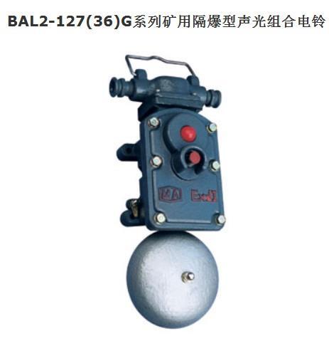 供应DLB14-127/36G矿用隔爆型声光组合电铃