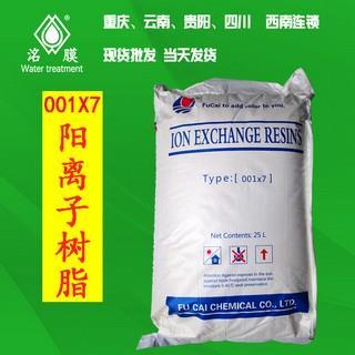 贵州锅炉软化水树脂,贵州001X7树脂批发报价