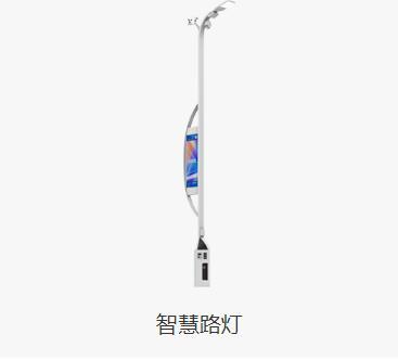 5G设备智慧灯杆推荐厂家