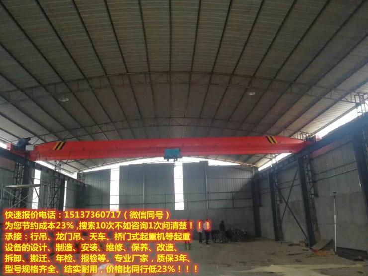 九江永修3吨航车订做,10顿行车起重机,5t航车制造