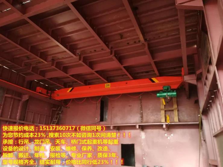 铁岭凌源80吨单梁航车,地行车,二吨行吊制造厂商