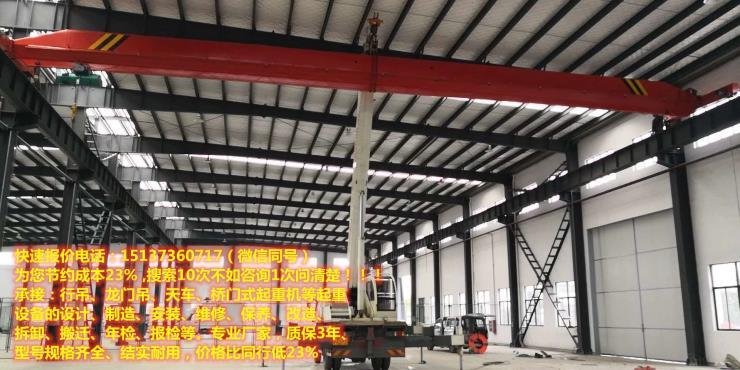 10吨天车维修,那里维保航吊,拆装行吊,天车安装厂家