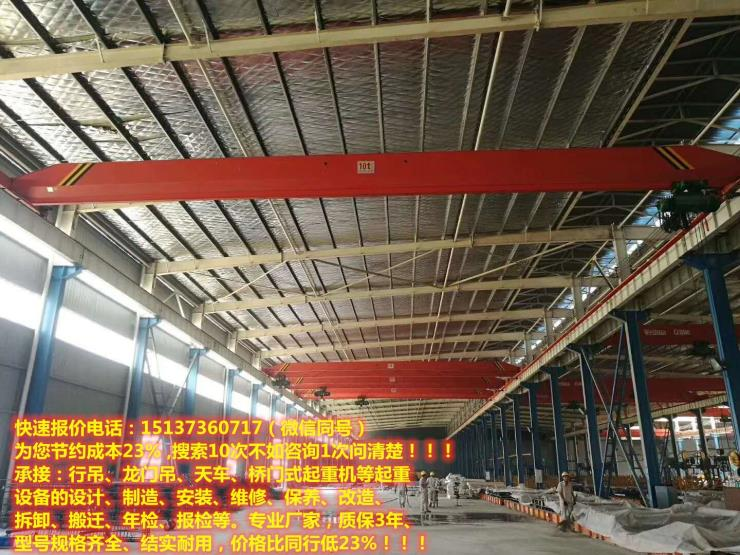 荆门东宝10吨航车生产厂家,室内行吊,100吨地航吊