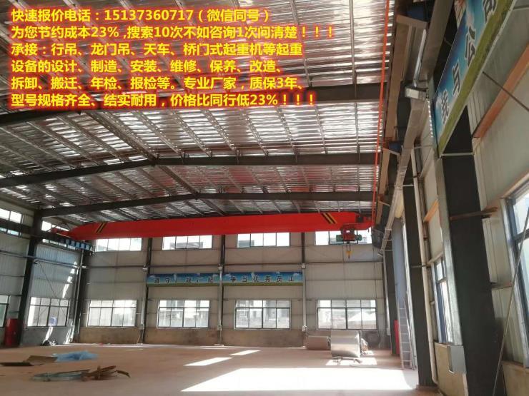 邯郸涉县3吨航车订做,车间航吊,2吨行车设备