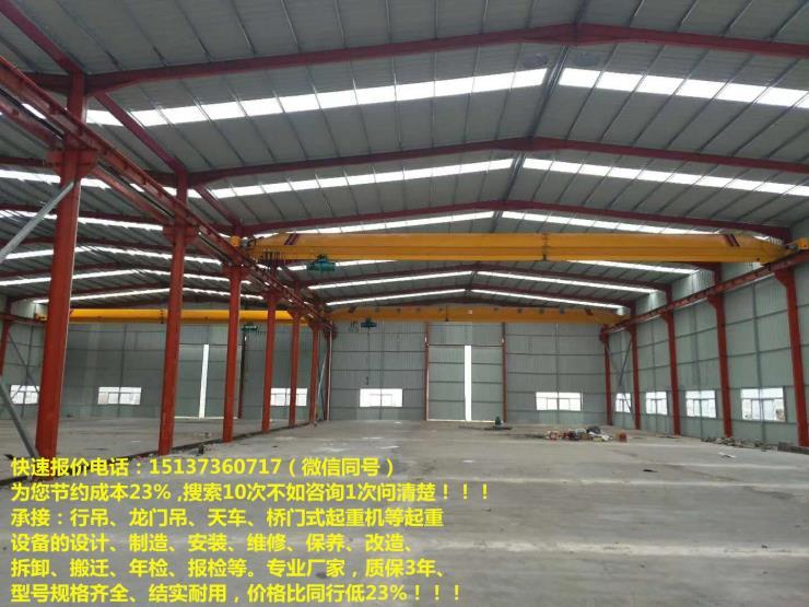 渭南5t起重机航吊,行吊定做,16t航吊制造厂家