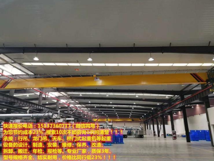 哈尔滨方正80吨单梁航车,行吊厂家,5吨航吊设备