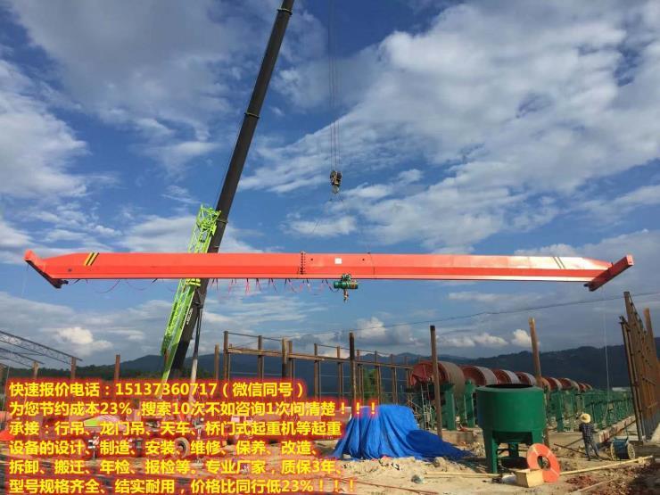 呼倫貝爾海拉爾16頓航車機械廠,行吊定做,5噸行吊制