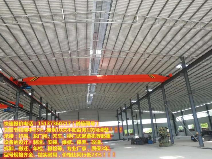 萍乡安源二吨起重航车,室内航吊,10吨单梁航吊