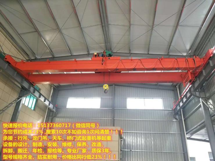 庫爾勒輪臺五噸航吊制造廠家,行車價格,3頓行車航吊