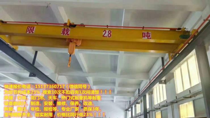 临沧双江16顿航车机械厂,车间行吊,2t工厂航吊