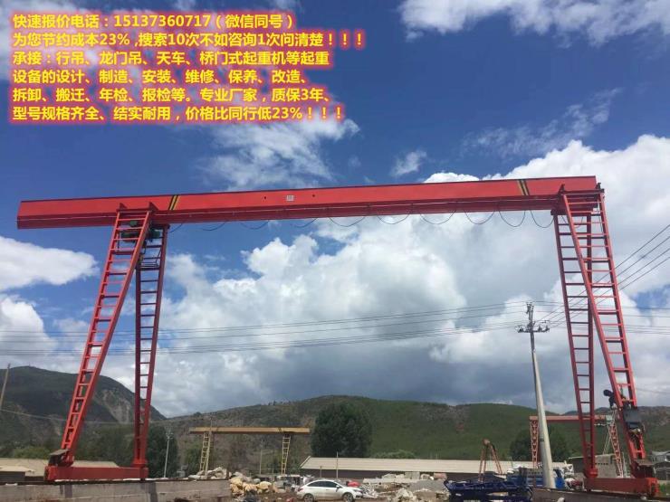 保定涞水五吨航吊制造厂家,行吊厂家,32t航吊在亚博能安全取款吗