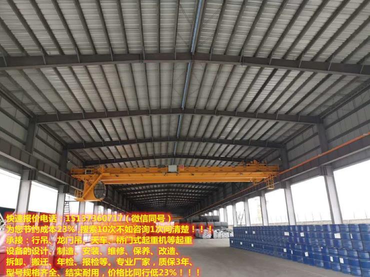 临沧镇康五吨航吊厂商,天车价格,十吨行车行车