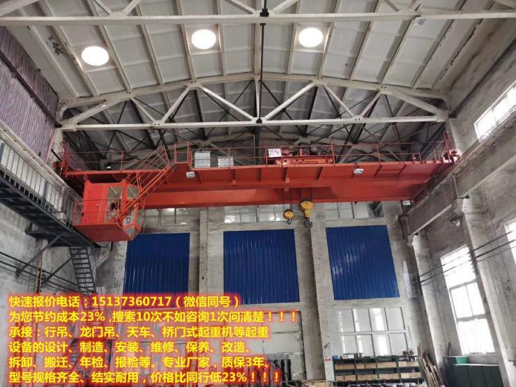 邢台临西二吨起重航车,室内航吊,60吨龙门行车
